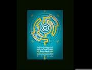 «همایش ملی حقوق مالکیت ادبی ،هنری و حقوق مرتبط »