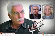 حبیب کاوش-نجفی-هاشمی