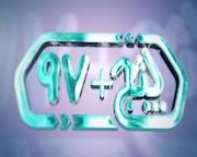 برنامه «پنج + ۹۷»