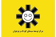 «مرکز توسعه سینمای کودک و نوجوان ایران»