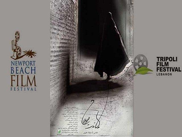 فیلم کوتاه «ملاقات خصوصی»