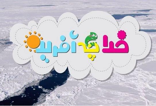 مجموعه انیمیشن «خدا چه آفریده»