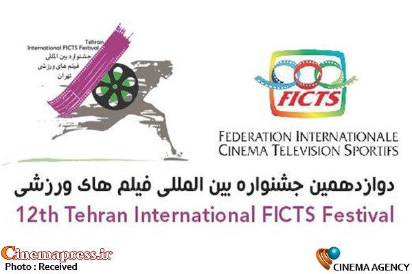 جشنواره بینالمللی فیلمهای ورزشی ایران