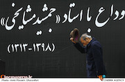 علی نصیریان در مراسم تشییع پیکر مرحوم «جمشید مشایخی»