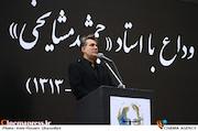 سخنرانی حمیدرضا نوربخش در مراسم تشییع پیکر مرحوم «جمشید مشایخی»