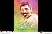 شهید سیدمرتضی آوینی