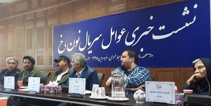 نشست خبری عوامل سریال «نون خ»