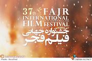 شبکه چهارجشنواره جهانی فیلم فجر را پوشش می دهد
