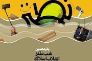 پانزدهمین شب طنز انقلاب اسلامی