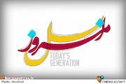 برنامه نسل امروز