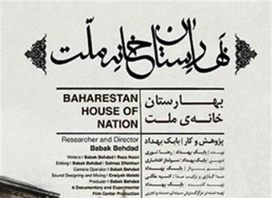 مستند بهارستان خانه ملت