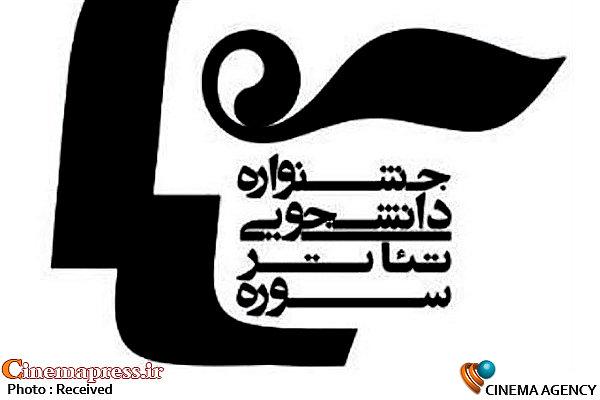 جشنواره دانشجویی تئاتر سوره