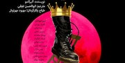 نمایشنامه خوانی کالیگولا