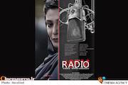 پوستر انگلیسی فیلم «موج اف ام، ردیف ۴۸»