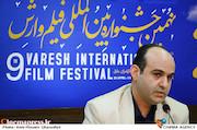 مهدی قربان پور در نشست رسانه ای نهمین جشنواره بین المللی فیلم وارش