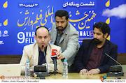 نشست رسانه ای نهمین جشنواره بین المللی فیلم وارش