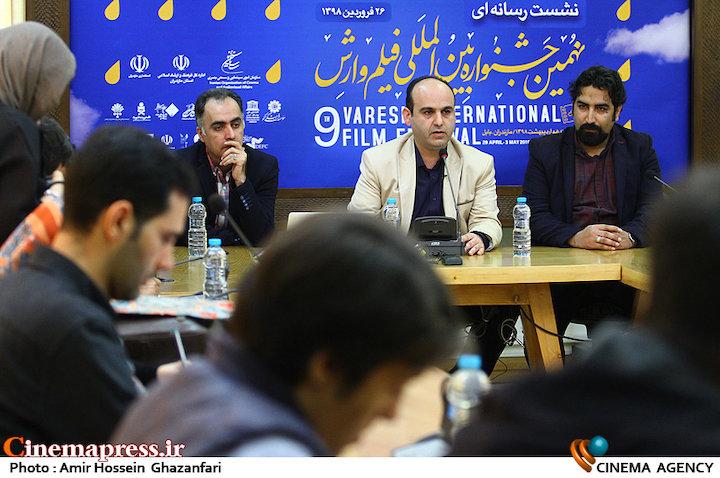 نشست خبری نهمین جشنواره فیلم وارش