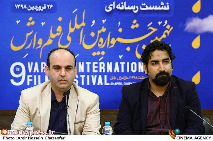 عکس/ نشست رسانه ای نهمین جشنواره بین المللی فیلم وارش