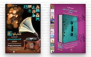 «کتاب آوا» دو مجموعه کتاب صوتی کانون پرورش فکری کودکان و نوجوانان
