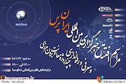مراسم افتتاح خبرگزاری بینالمللی ایران پرس برگزار شد