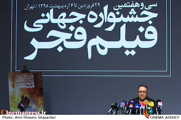 عکس/ نشست خبری سیوهفتمین جشنواره جهانی فیلم فجر