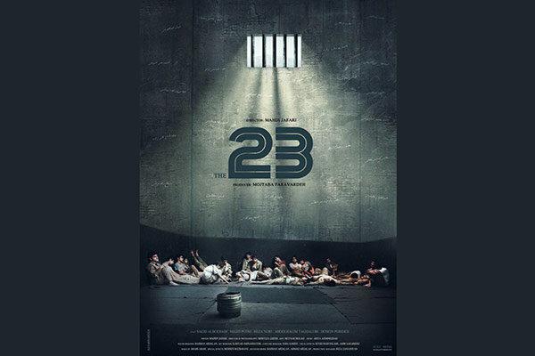 پوستر انگلیسی فیلم سینمایی «۲۳ نفر»