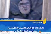 معرفی فیلم های ایرانی بخش بین الملل نهمین جشنواره بین المللی فیلم وارش