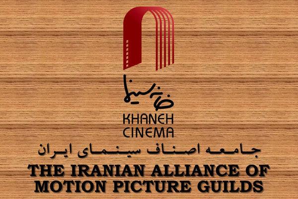 جامعه اصناف سینمایی ایران