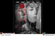 «مهمانخانه ماه نو» به  سی و هفتمین جشنواره جهانی فیلم فجر رسید