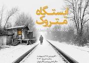 نمایش «ایستگاه متروک» در پردیس تئاتر تهران