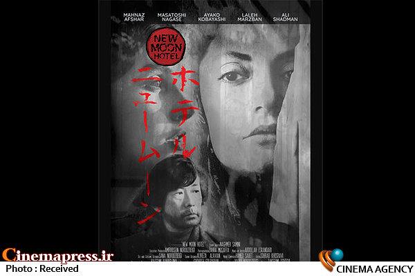 فیلم سینمایی «مهمانخانه ماه نو»