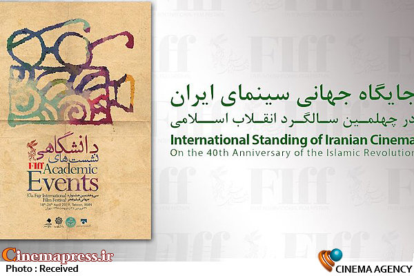 نشست «جایگاه جهانی سینمای ایران در چهلمین سالگرد انقلاب اسلامی
