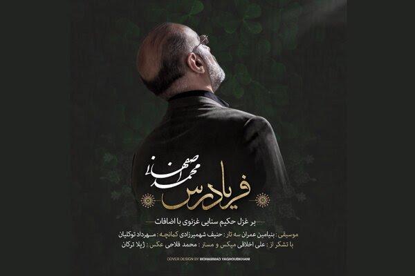 قطعه «فریادرس» محمد اصفهانی