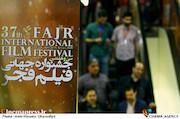 چهارمین روز سیوهفتمین جشنواره جهانی فیلم فجر