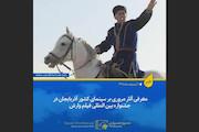 بخش «مرور سینمای کشور آذربایجان»
