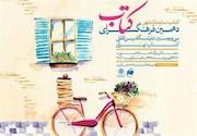 «دهمین فرهنگسرای کتاب»