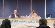 نشست خبری سعید اسدی مدیر مجموعه تئاتر شهر با اصحاب رسانه