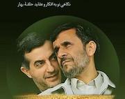 کتاب «روایت انحراف؛ نگاهی نو به افکار و عقاید محمود احمدینژاد و حلقه بهار»