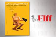نمایشگاه تخصصی «دستاوردهای فنی صنعت سینما»