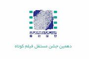 دهمین جشن مستقل فیلم کوتاه