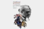 نکوداشت احمدرضا معتمدی