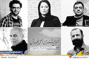 داوران بخش مسابقه ملی نهمین جشنواره بین المللی فیلم وارش