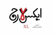 لوگوی «ایکس لارج»