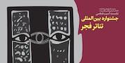 نشست «آسیبشناسی جشنواره بینالمللی تئاتر فجر»