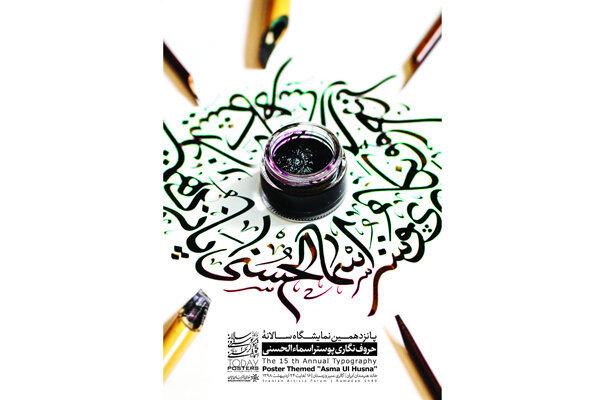 نمایشگاه اسماءالحسنی