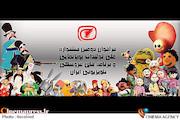 جشنواره ملی پویانمایی و برنامه های عروسکی تلویزیونی