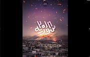 مستند «سوریه ۲۰۱۸» به زودی عرضه می شود