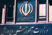 وزارت آموزش و پرورش