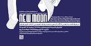 «ماه نو» نمایشگاه منتخبی از آثار گنجینه هنرهای تجسمی کتابشهر ایران