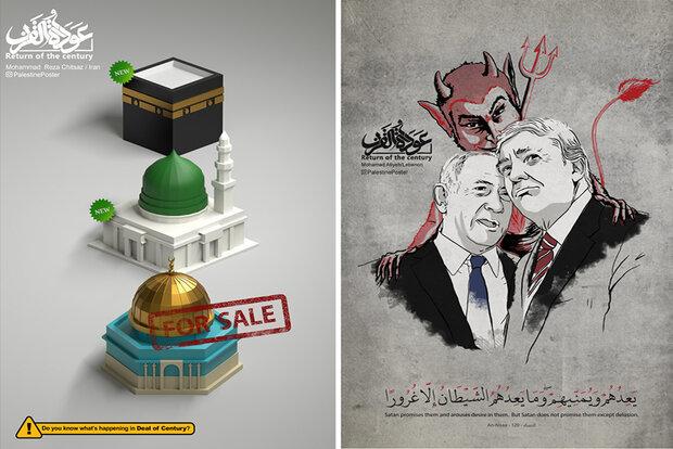 پوسترهای کارگاه بینالمللی «عودة القرن»
